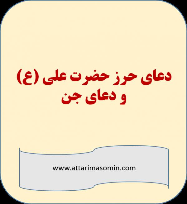 دعای حرز حضرت علی (ع) و دعای جن