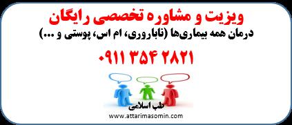 مشاوره - طب اسلامی