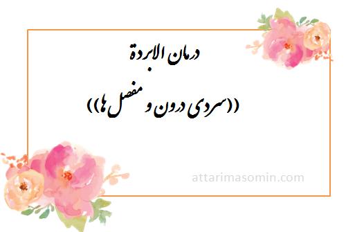 درمان الابردة (سردی درون و مفصلها) در طب اسلامی