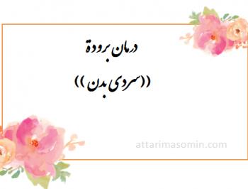 درمان برودة (سردی بدن) در طب اسلامی