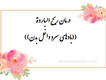 درمان ریح الباردة و ام الصبیان (بادهای سرد داخل بدن) در طب اسلامی