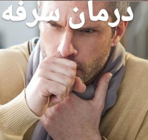 درمان سرفه در طب اسلامی