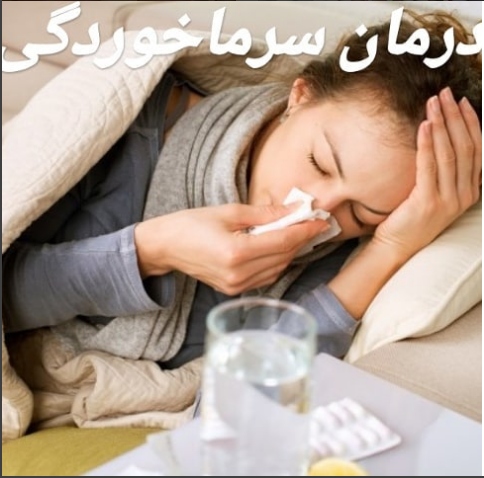 درمان سرماخوردگی، آنفولانزا، و ضعف ایمنی بدن