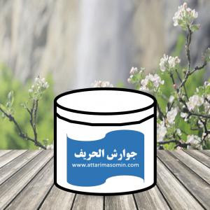 جوارش الحریف