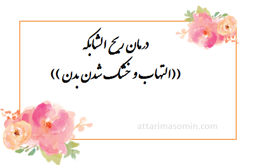 درمان ریح الشابکه (التهاب و خشک شدن بدن) در طب اسلامی