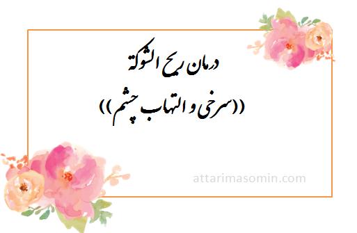 درمان ریح الشوکة (سرخی و التهاب چشم) در طب اسلامی